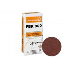 Затирка для широких швов для пола quck-mix FBR 300 Фугенбрайт 3-20 мм, красно - коричневый