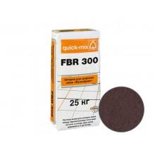 Затирка для широких швов для пола quck-mix FBR 300 Фугенбрайт 3-20 мм, темно - коричневый