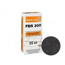 Затирка для широких швов для пола quck-mix FBR 300 Фугенбрайт 3-20 мм, антрацит