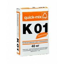 Известково-цементный ремонтный раствор для кирпичной кладки и оштукатуривания Quick-mix K 01 мелкозернистый